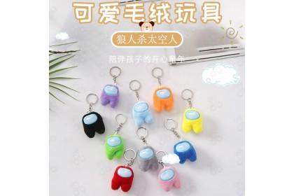 [Ready Stock] 5cm Among Us Plush Keychain 太空狼人杀挂件锁匙圈
