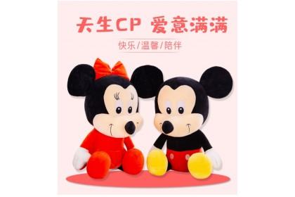 (Ready Stock) 60cm Lovely Min Mic Stuffed Toy Plush Toy Doll